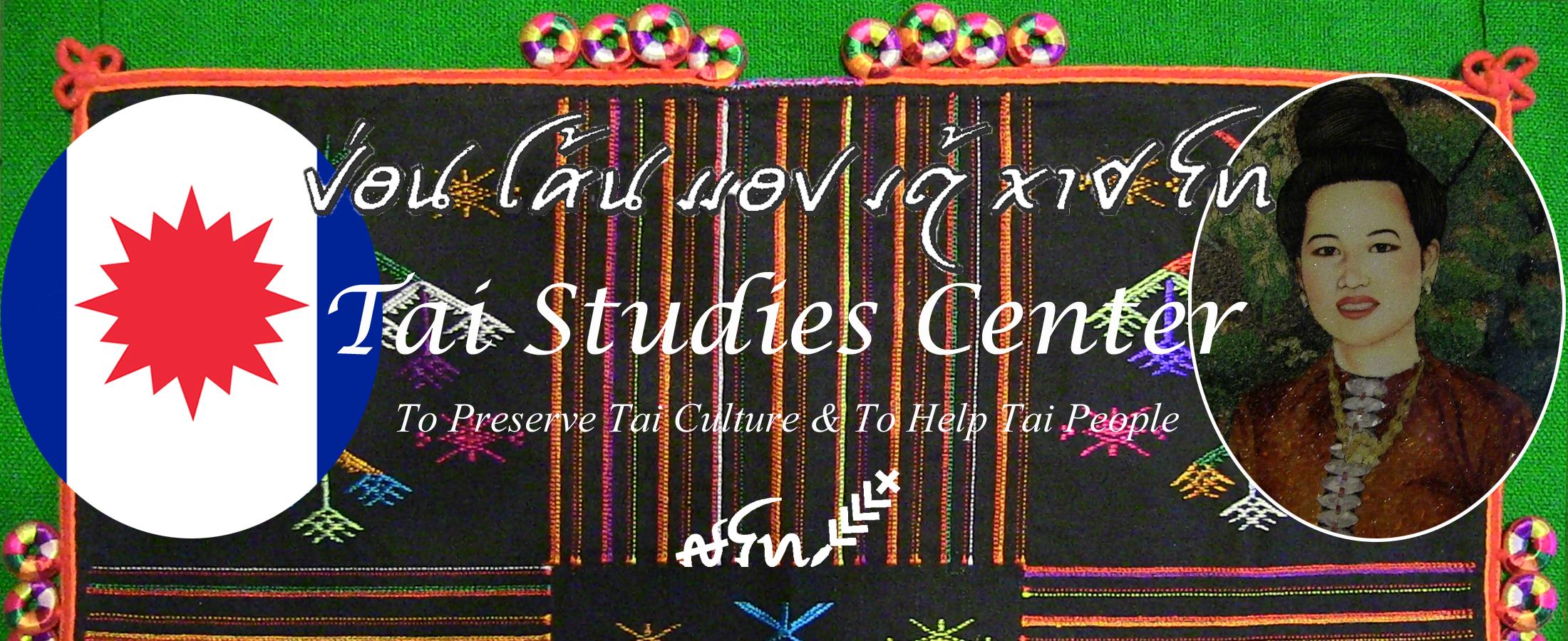 Tai Studies Center